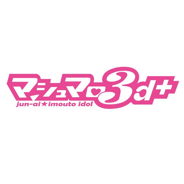 """「マシュマロ3d+」定期ライブ""""もっと、お兄ちゃんといっしょ Vol.48"""" ~新曲「DA DAKKO」発売記念ライブっ!~"""