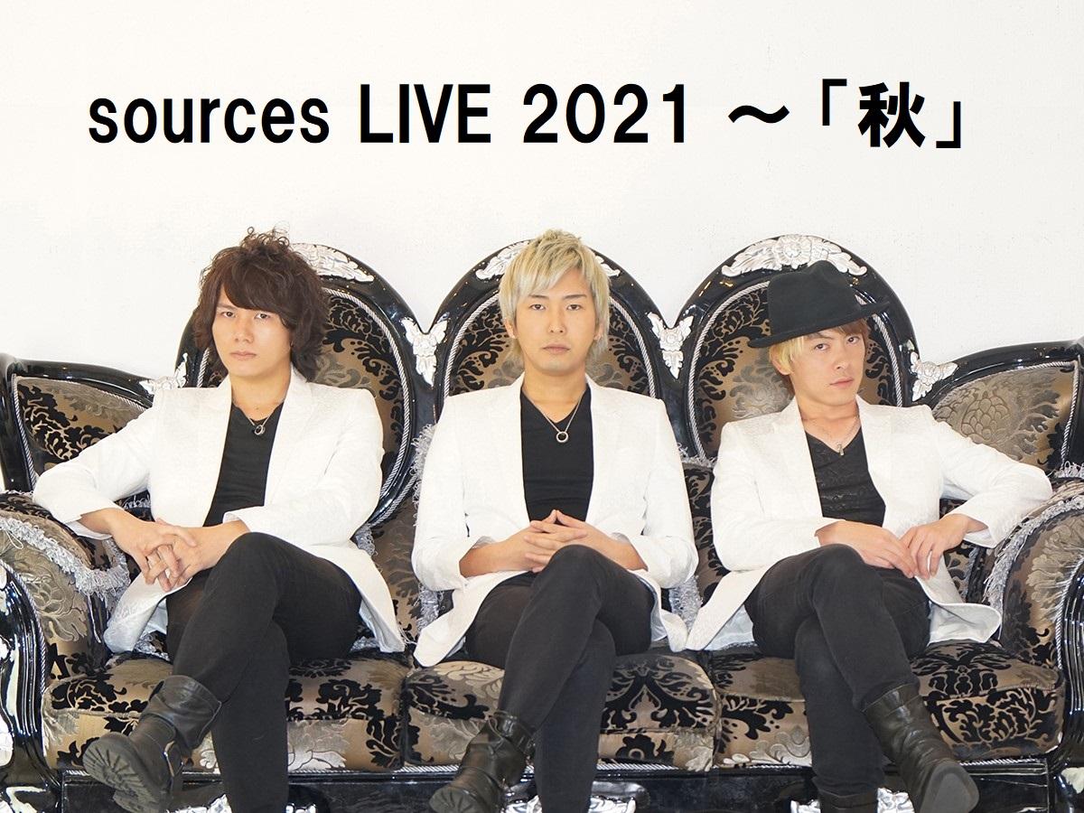 【入場チケット】sources LIVE 2021「秋」