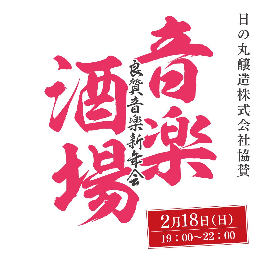 日の丸醸造株式会社協賛協賛 音楽酒場(Vol.11) 〜新年会〜