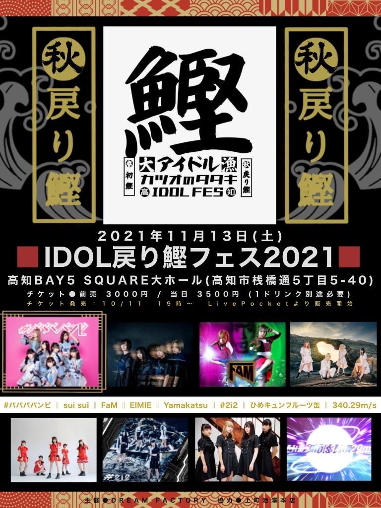 『IDOL戻り鰹フェス2021』