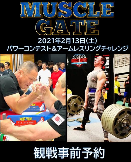 パワーコンテスト・アームレスリングチャレンジ入場券 (2月13日カルッツかわさき)