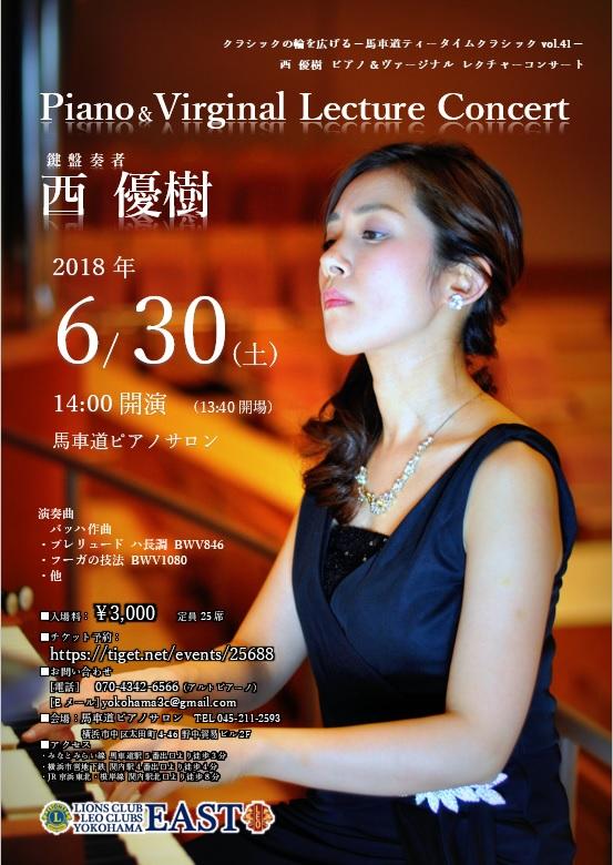 西 優樹 ピアノ&ヴァージナル レクチャーコンサート
