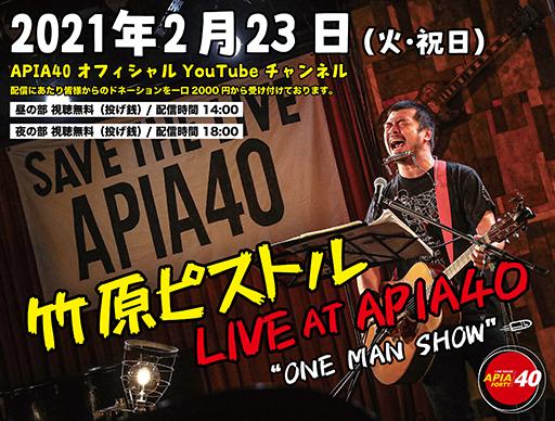 """竹原ピストル LIVE AT APIA40 """"ONE MAN SHOW"""" 夜の部"""