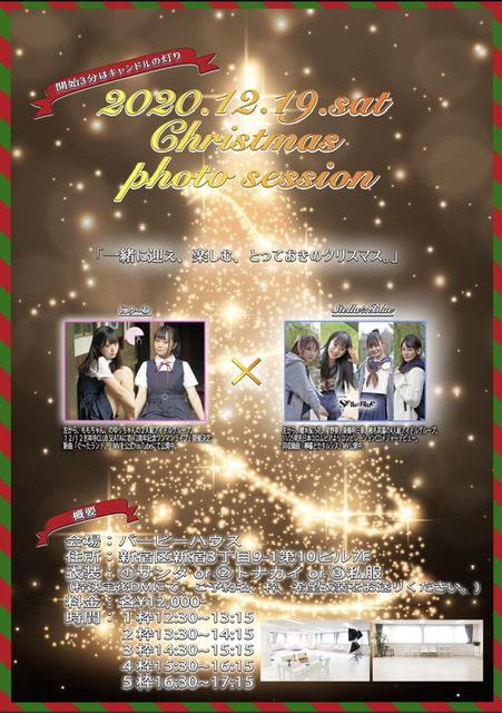 Stella⭐︎Blue×にゅ〜わ 合同『クリスマス撮影会』