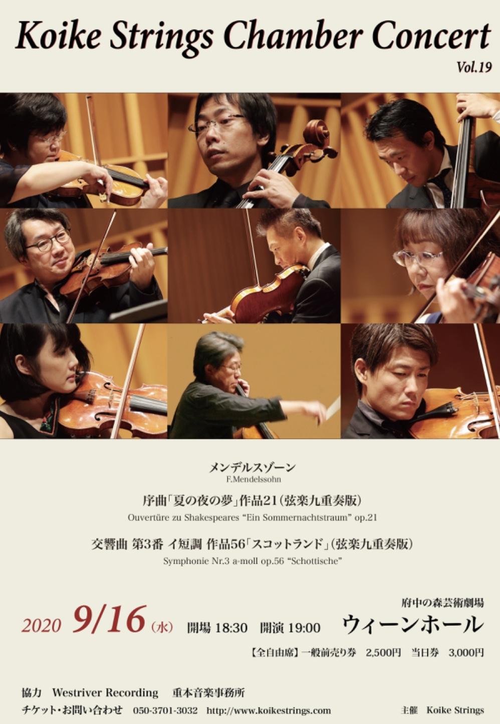 Koike Strings Chamber Concert Vol.19