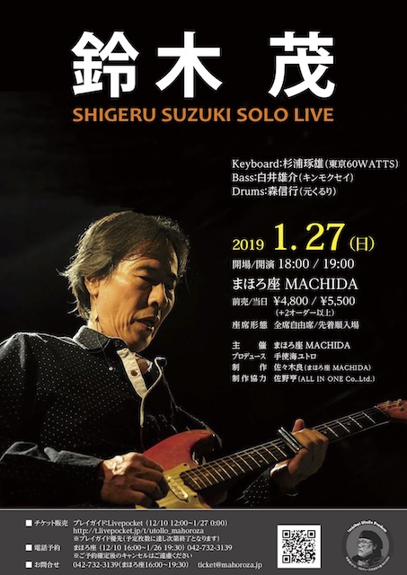SHIGERU SUZUKI SOLO LIVE in まほろ座 MACHIDA