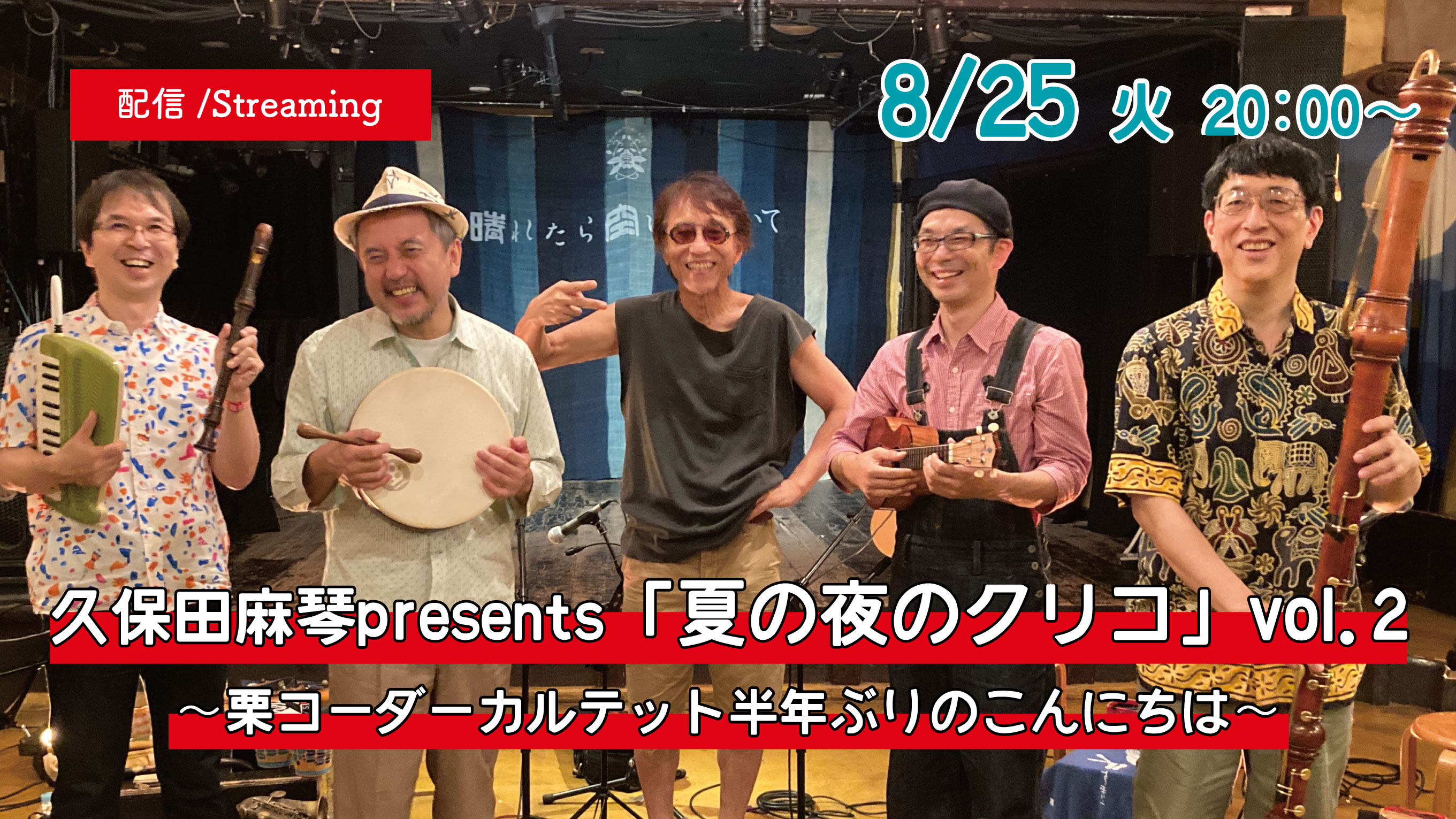 久保田麻琴presents「夏の夜のクリコ」VOL.2 〜栗コーダーカルテット半年ぶりのこんにちは〜