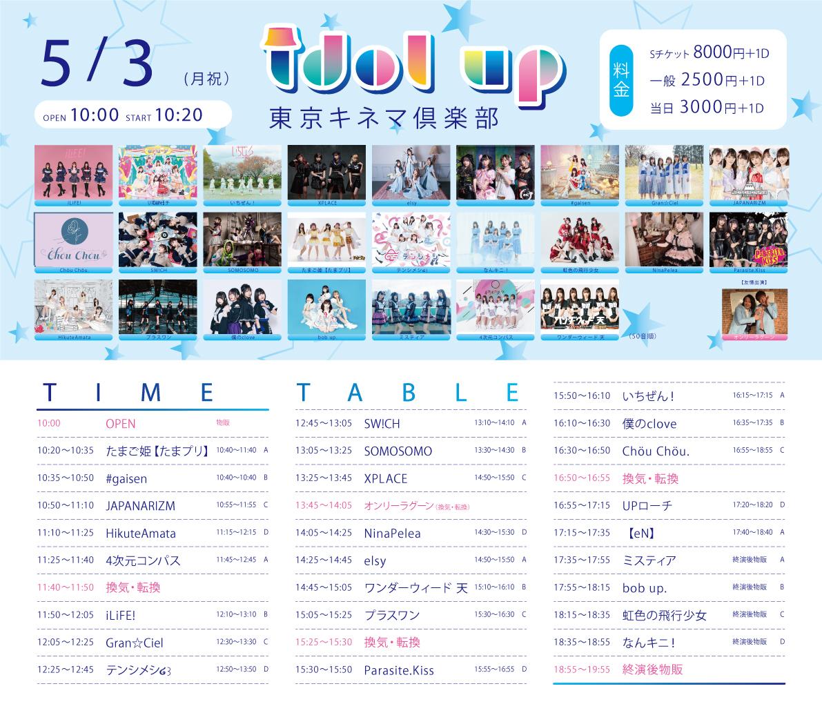 2021/5/3(月祝) 『idol up』東京キネマ倶楽部
