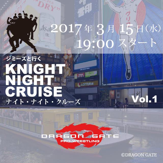 DRAGON GATEファン交流イベント『ジミーズと行く! ナイト・ナイト・クルーズ』in 大阪