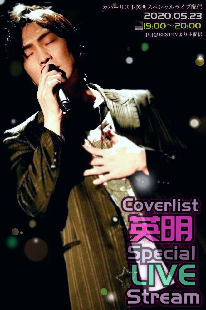 Coverlist 英明 Special LIVE Stream