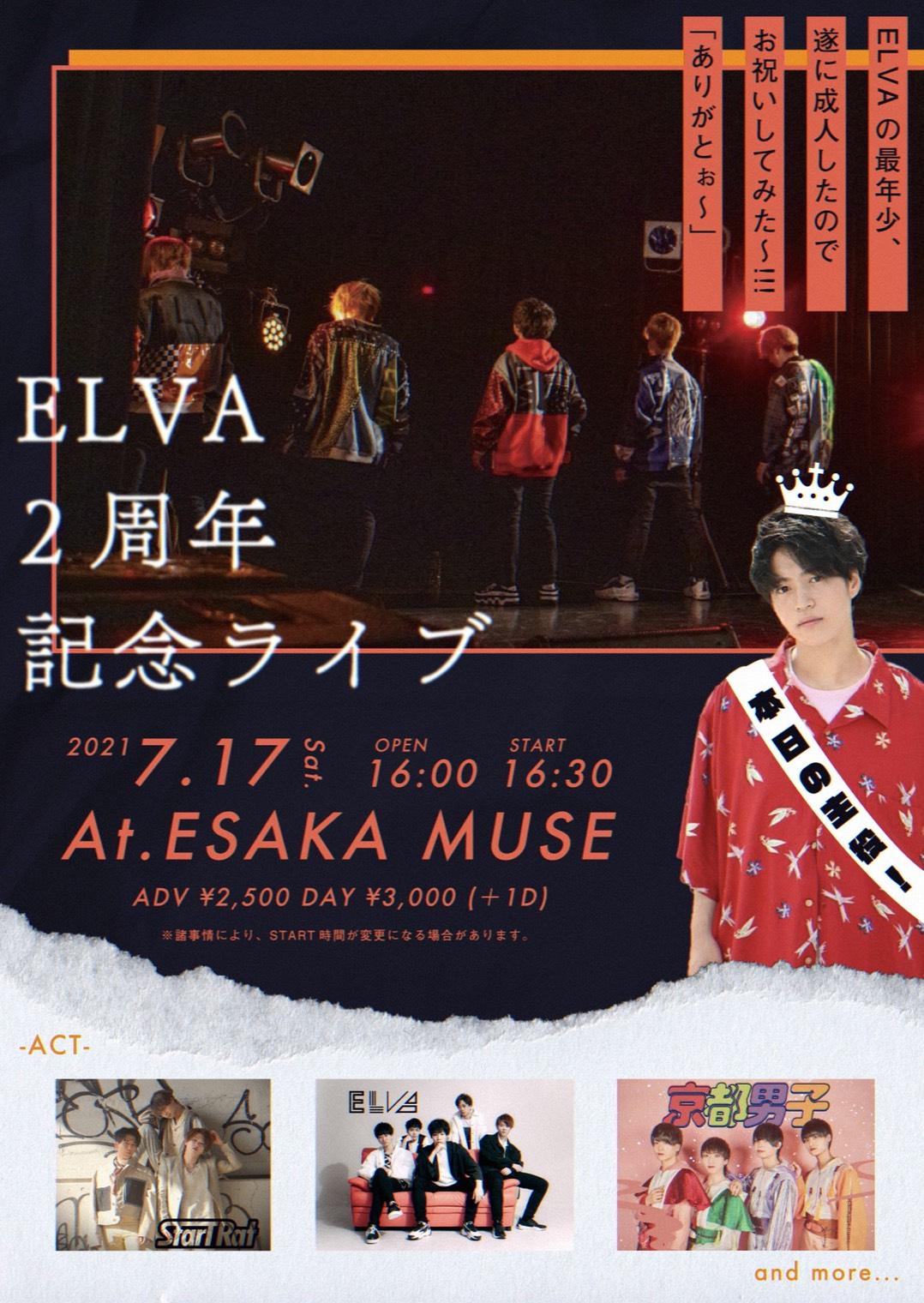 ELVA2周年記念ライブ 「 ELVAの最年少、遂に成人したのでお祝いしてみた~!!! 「ありがとぉ~」 」