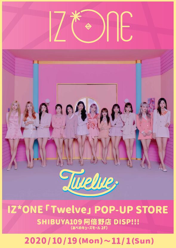 IZ*ONE 「Twelve」 POP UP STORE SHIBUYA109 阿倍野店 事前入店申込