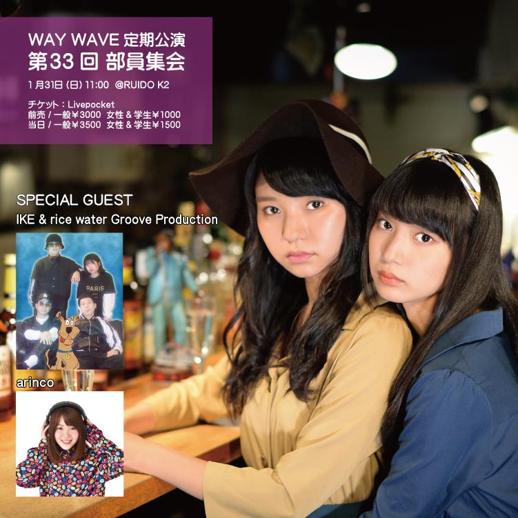 【中止】WAY WAVE 第33回部員集会