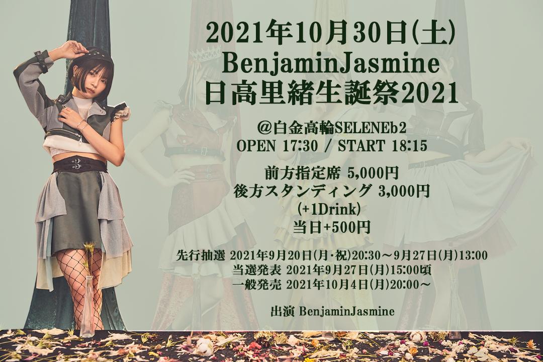 10月30日(土)『BenjaminJasmine 日高里緒生誕祭2021』