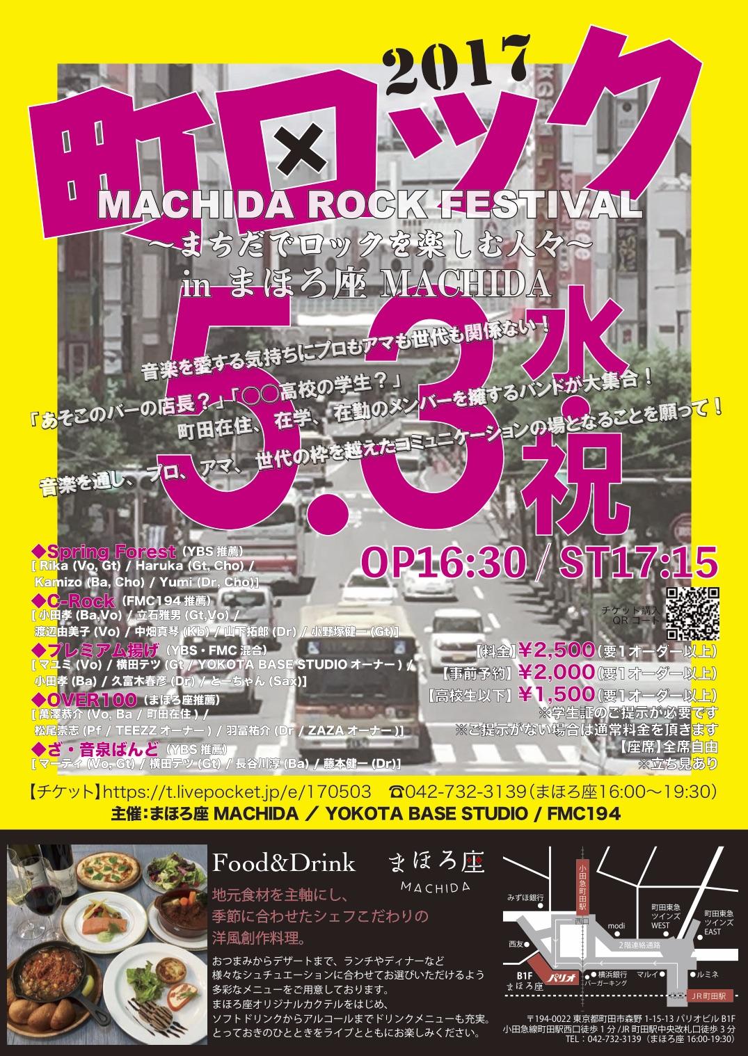 まちだロックフェスティバル 2017 〜まちだでロックを楽しむ人々〜