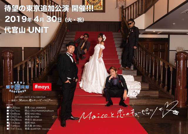 【東京公演】逗子三兄弟&MAY'S ダブル10周年TOUR -結成!!!Maicoと恋のキューピッツ♥- 東京追加公演