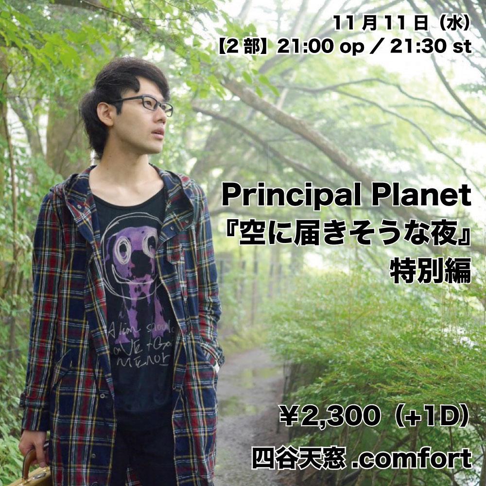 【2部】Principal Planet 空に届きそうな夜 ~特別編~