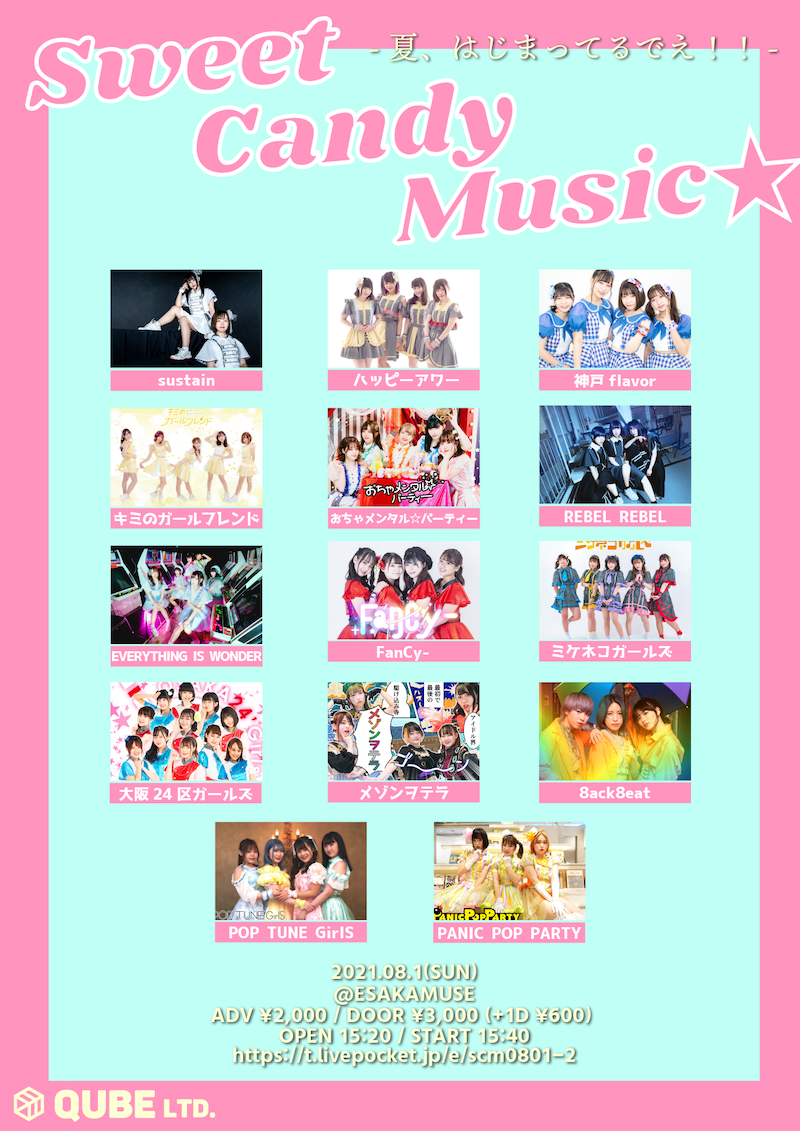 8/1(日) Sweet Candy Music★-夏、はじまってるでえ!!-