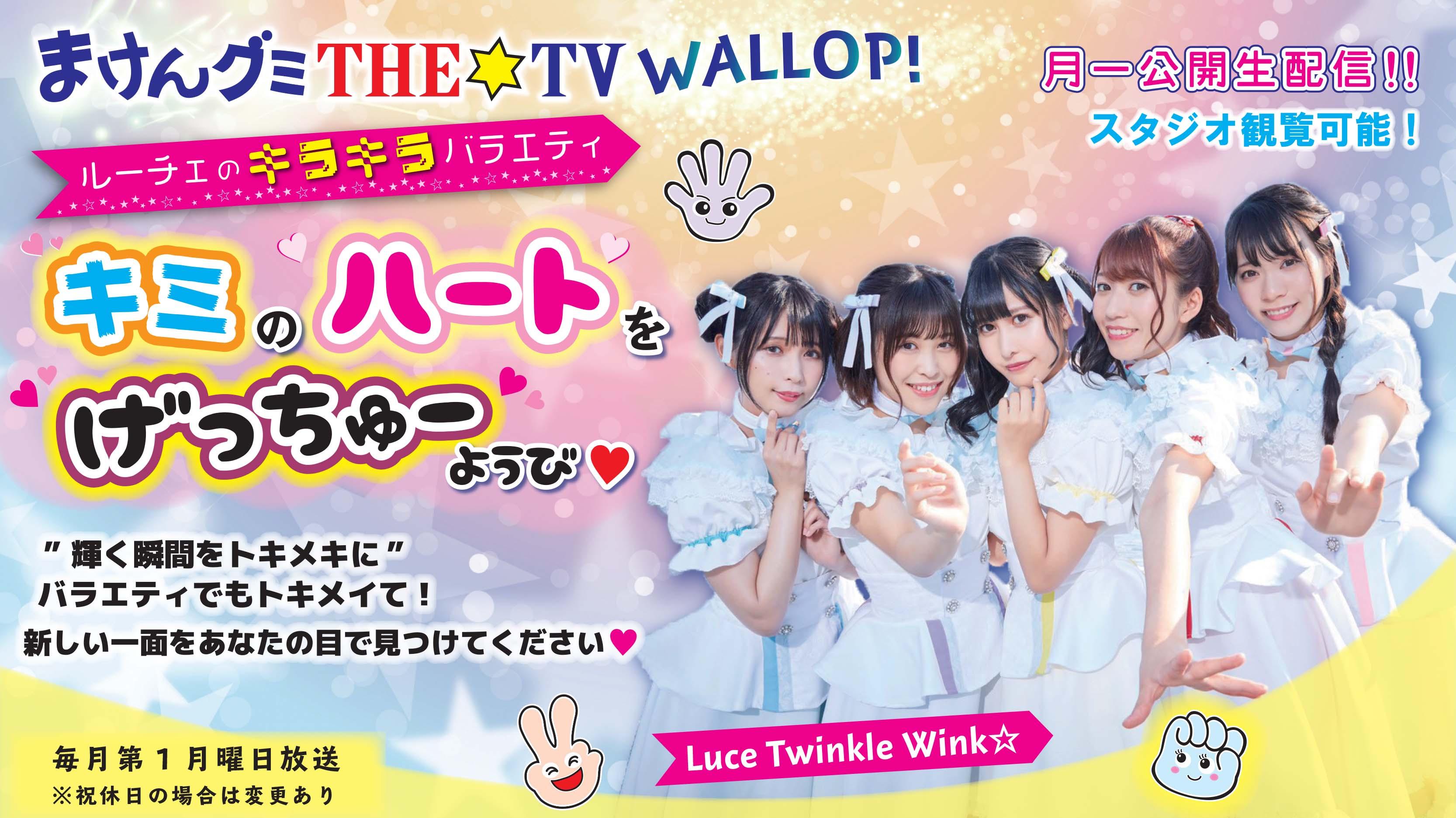 まけんグミTHE☆TV WALLOP『キミのハートを♡げっちゅー♡ようび』
