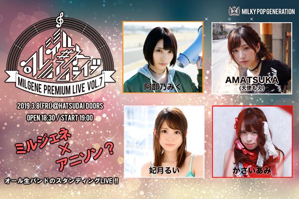MilGene Premium Live 7(ミルジェネプレミアムライブセブン)