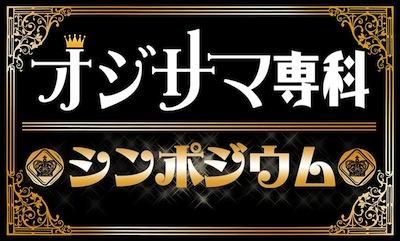 【出展者】オジサマ専科シンポジウム『きらめくオジサマライフ』