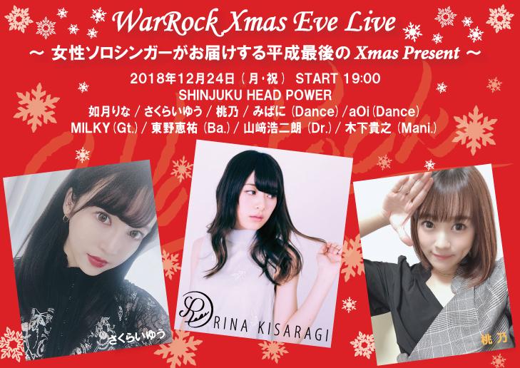 WarRock Xmas Eve Live ~ 女性ソロシンガーがお届けする平成最後のXmas Present ~