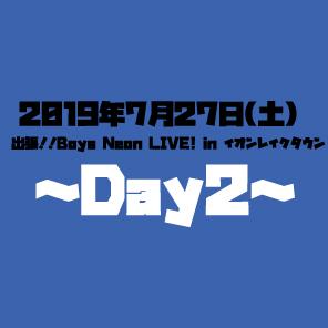 2019年7月27日(土)  出張‼Boys Neon LIVE! in イオンレイクタウン~Day2~