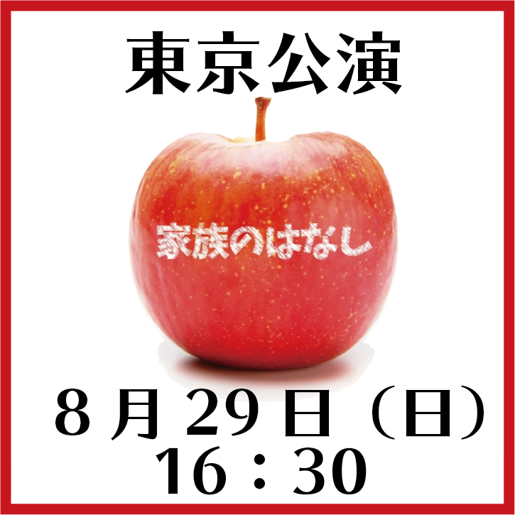【8月29日(日)16:30】舞台「家族のはなし」東京公演