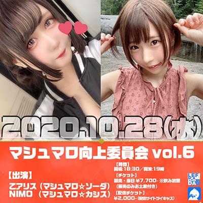 マシュマロ向上委員会 vol.6 ~すっきり甘いカシスソーダ! アリちゃんNIMOちゃんごきげんライブ!~