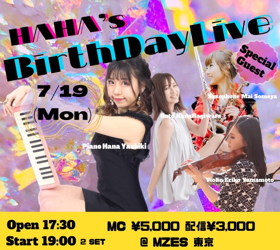 【配信】屋敷華BirthDay Live