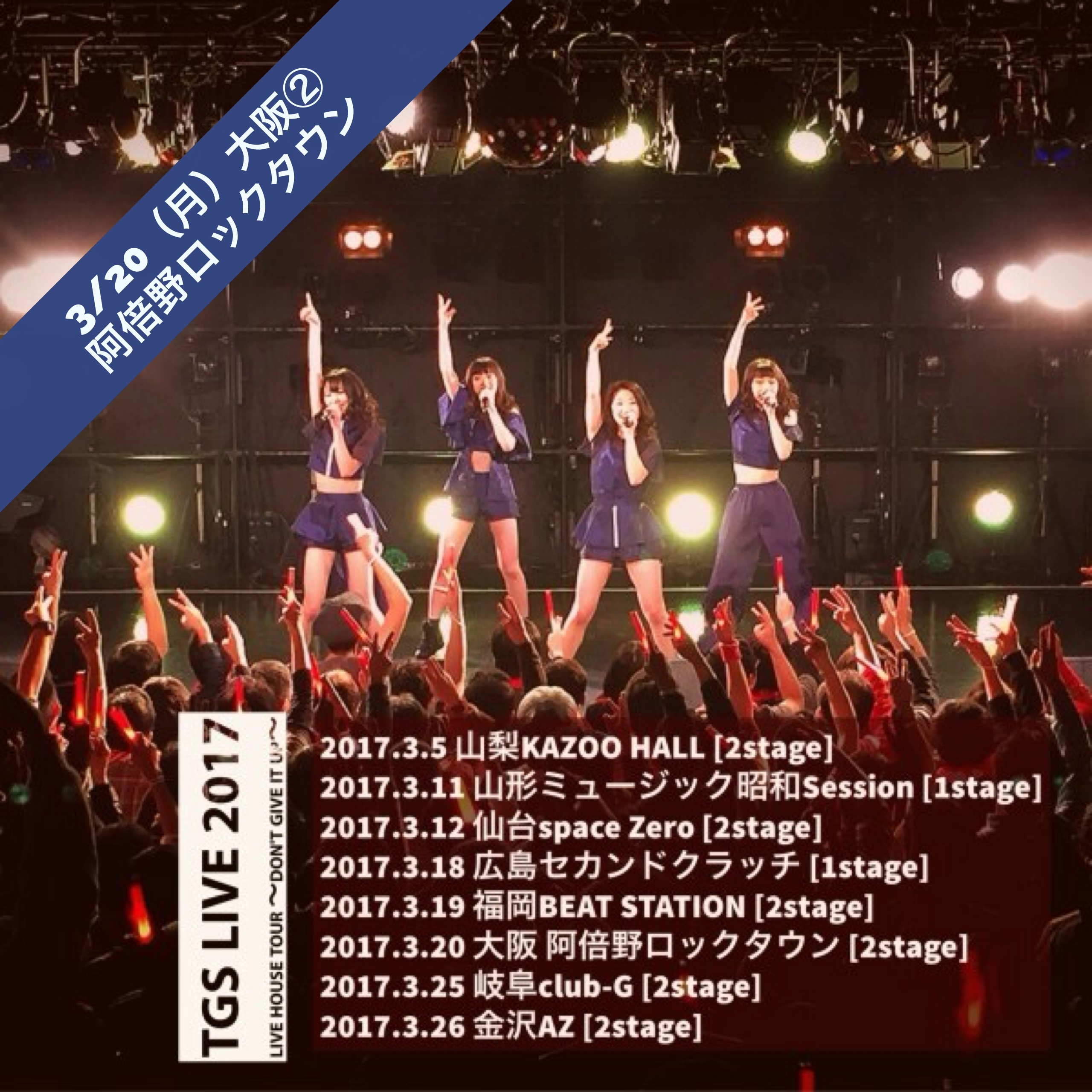 TGS LIVE 2017 LIVE HOUSE TOUR 〜Don't give it up〜(3/20大阪②17:00公演)