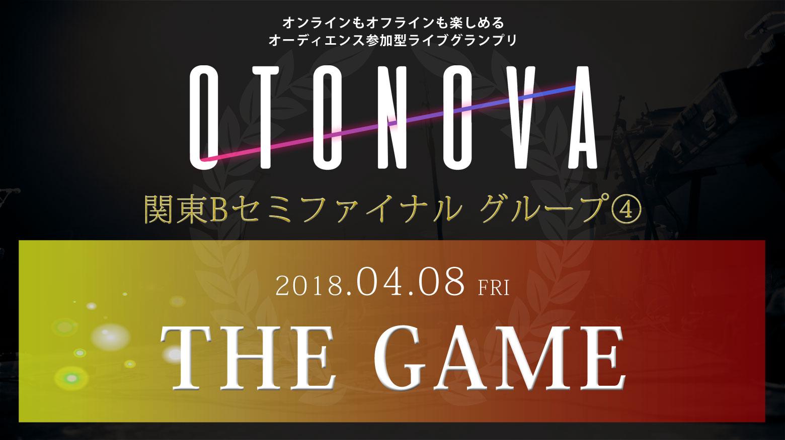 OTONOVA2018「関東Bセミファイナル グループ④」