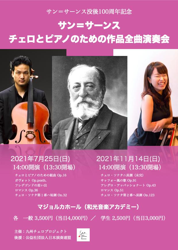 サン=サーンス チェロとピアノのための作品全曲演奏会1