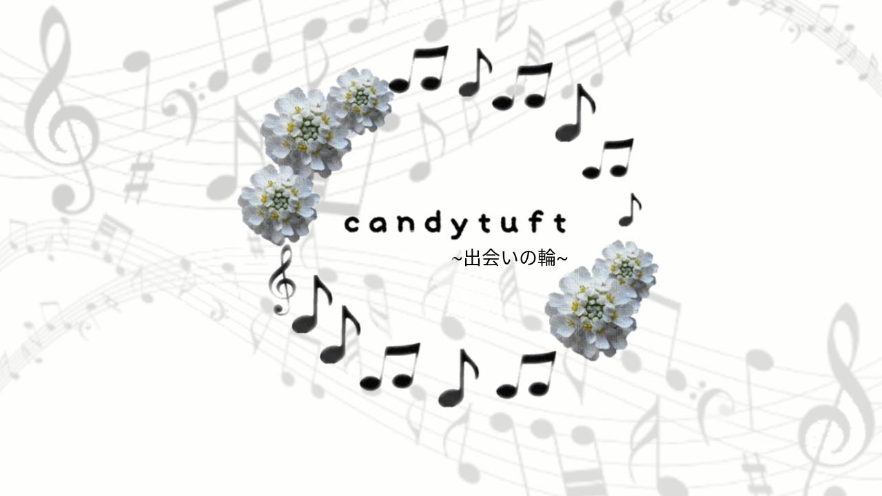 candytuft vol.2~出会いの輪~