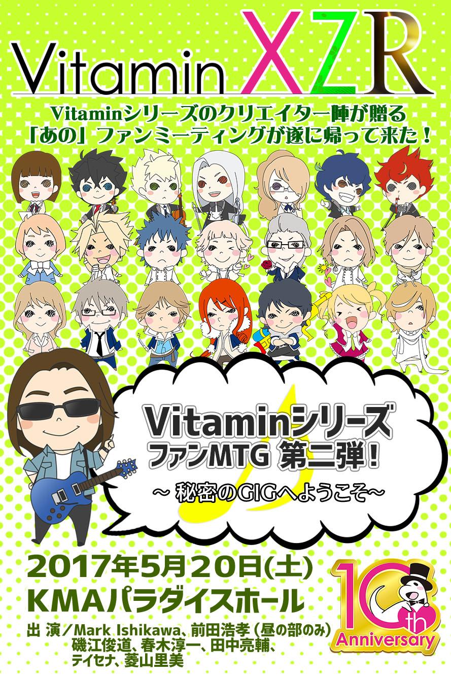 Vitaminシリーズ10周年企画 ファンMTG2