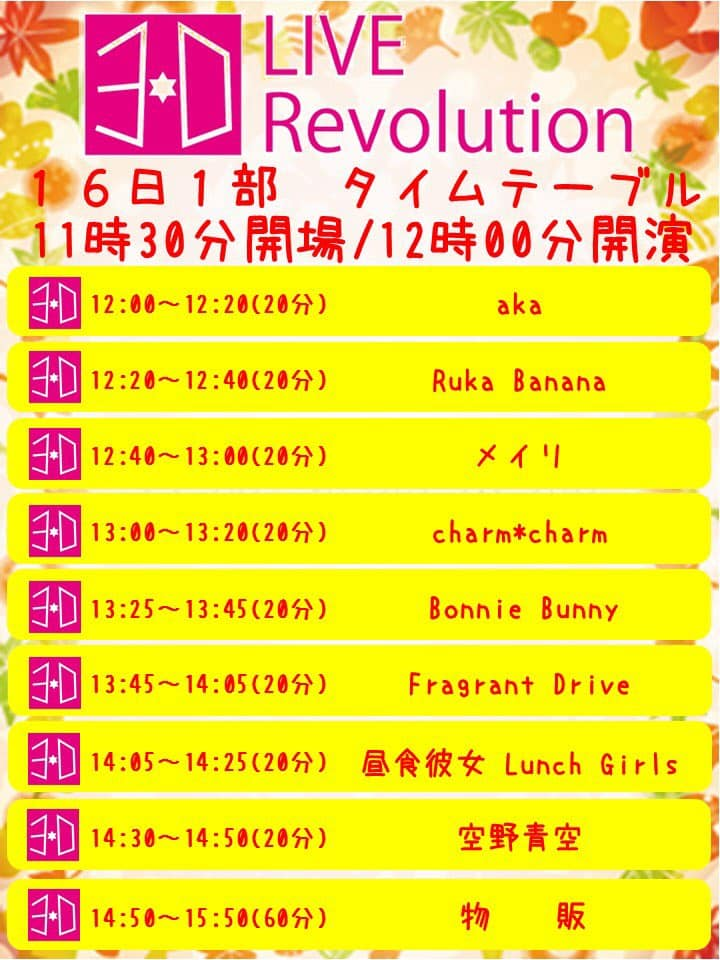 【空野青空】台湾・台北『3D LIVE Revolution』