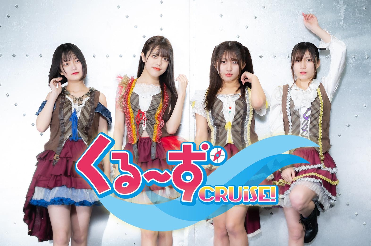 5/5くるーず~CRUiSE!/C-FresH ミニライブ&特典会