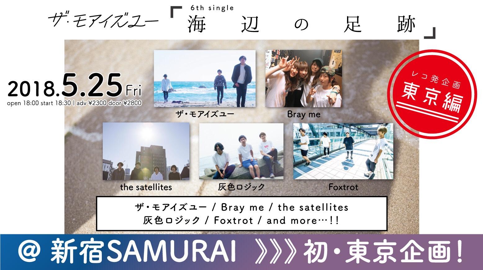 """ザ・モアイズユー6th single """"海辺の足跡"""" レコ発企画 東京編"""
