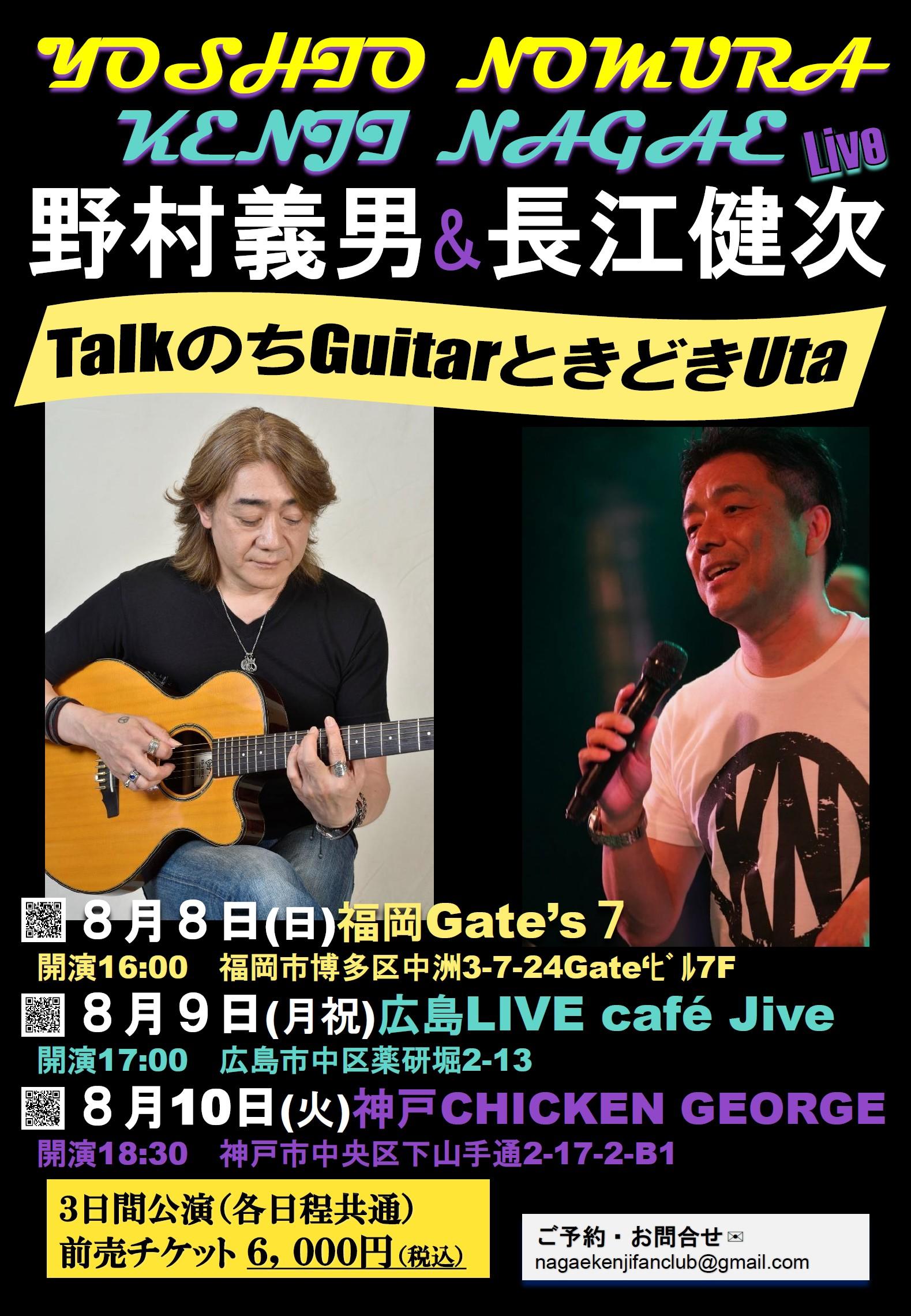【広島】野村義男&長江健次talk live〜トークのちギターのちときどき歌〜@LIVE caf'e Jive