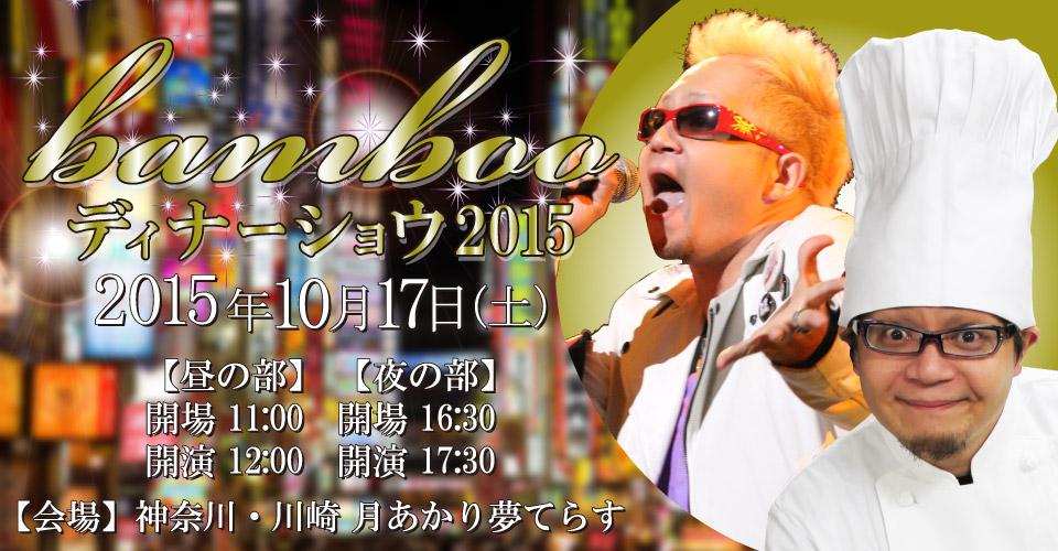 bambooディナーショウ2015