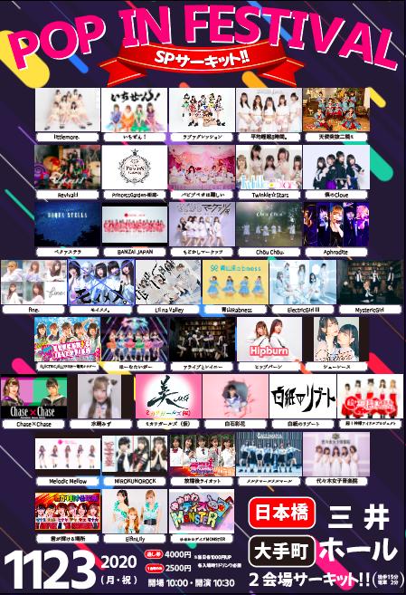11/23(月祝)POP IN FESTIVAL-SPサーキット-