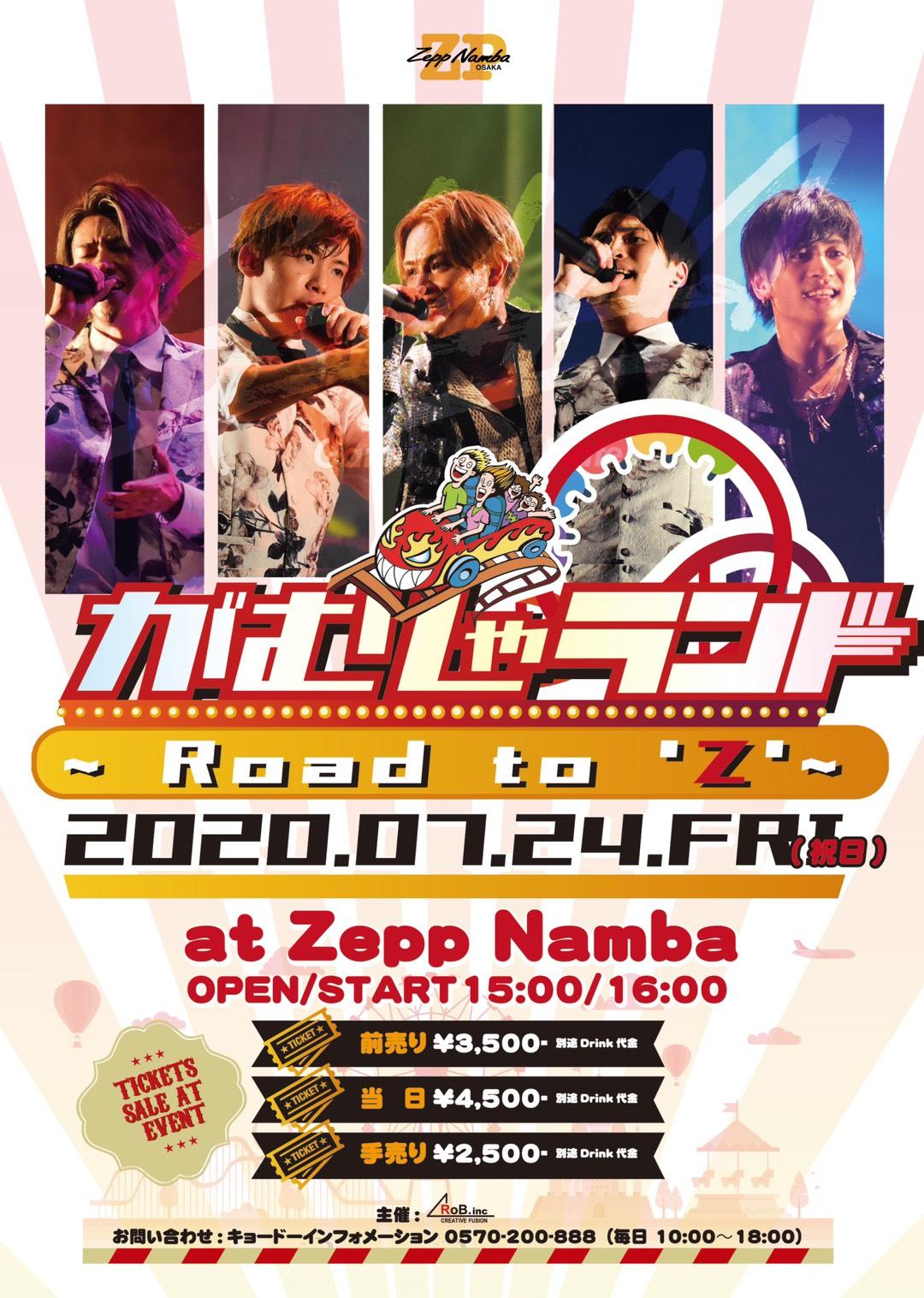 """がむしゃランド-Road to """" Z """"-@Zepp Namba(GUMiCA登録者優先発券)"""