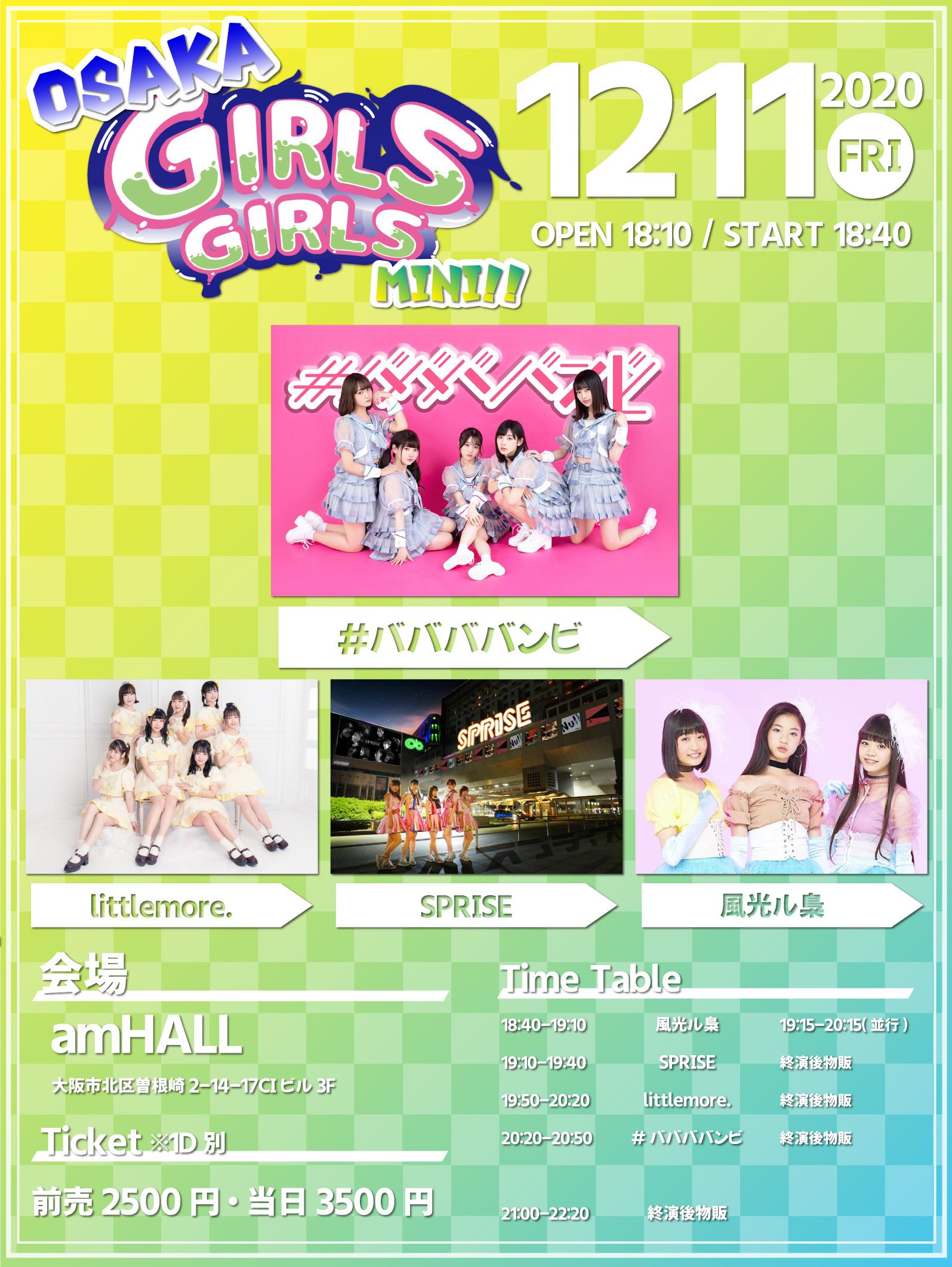 12/11(金) OSAKA GIRLS GIRLS mini!!