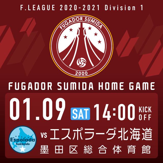 1/9(土) Fリーグ2020-2021 ディビジョン1 フウガドールすみだホームゲーム(エスポラーダ北海道戦)