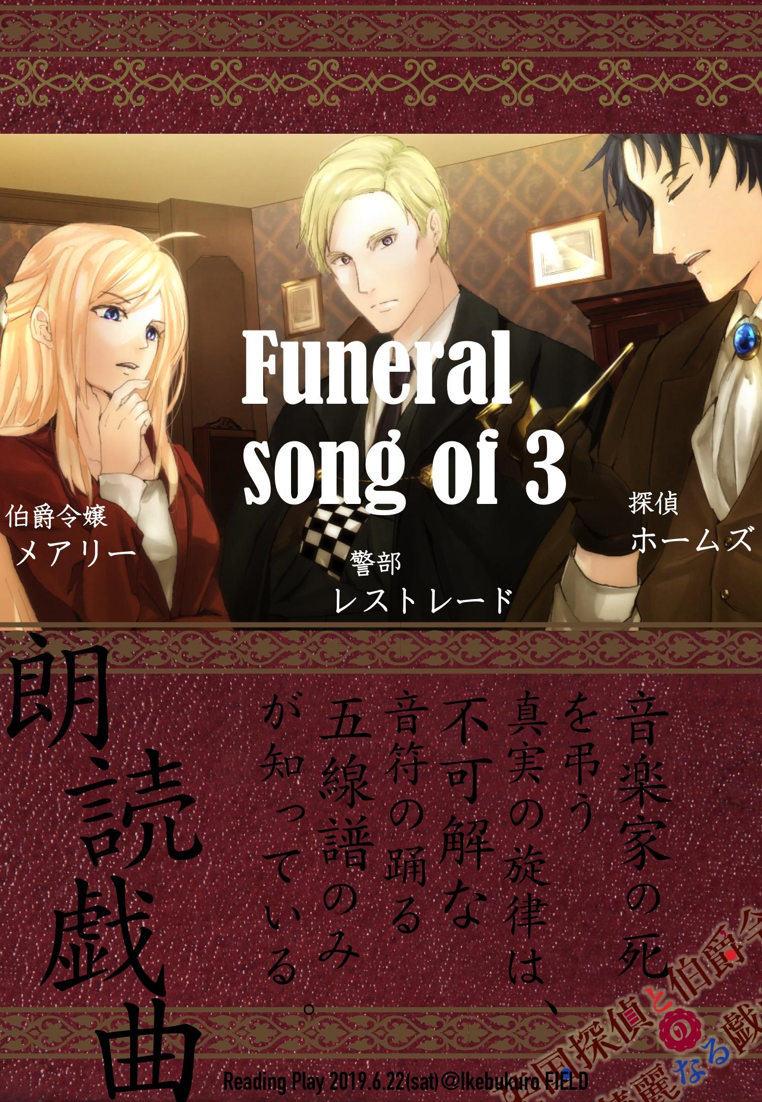 朗読戯曲「Funeral song of 3」