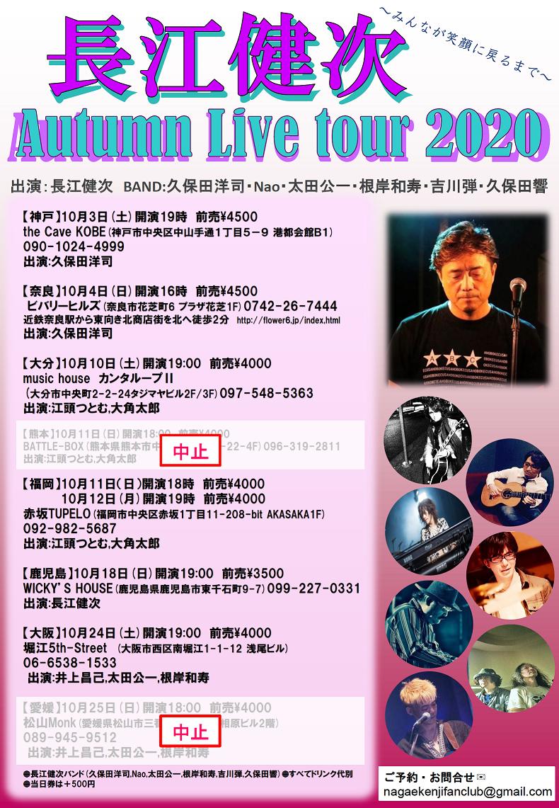 【大分】長江健次Auturmn Live tour 2020 @カンタループⅡ