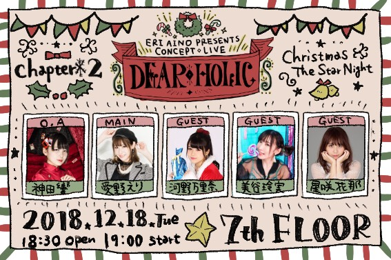 愛野えり主催コンセプトライブ 【DEAR◆HOLIC】Chapter 2〜Christmas The Star Night〜