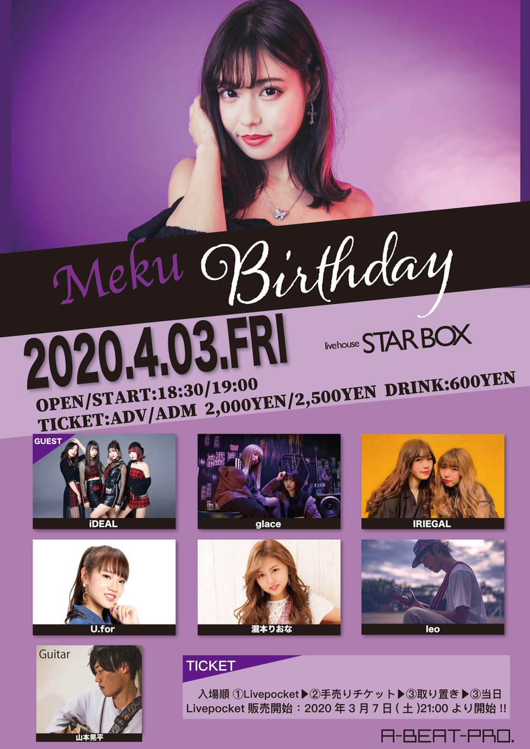 『Meku Birthday』