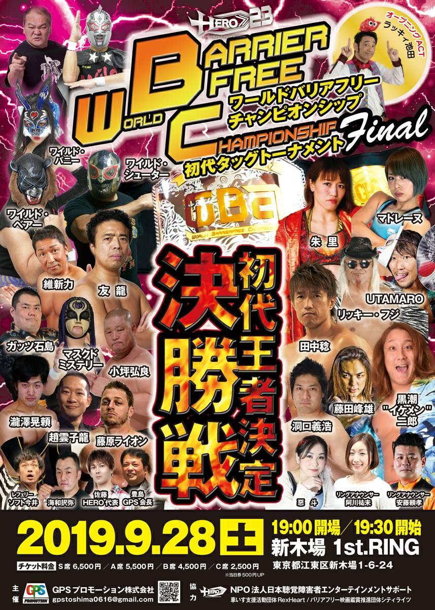 HERO23~初代WBCトーナメント決勝戦~