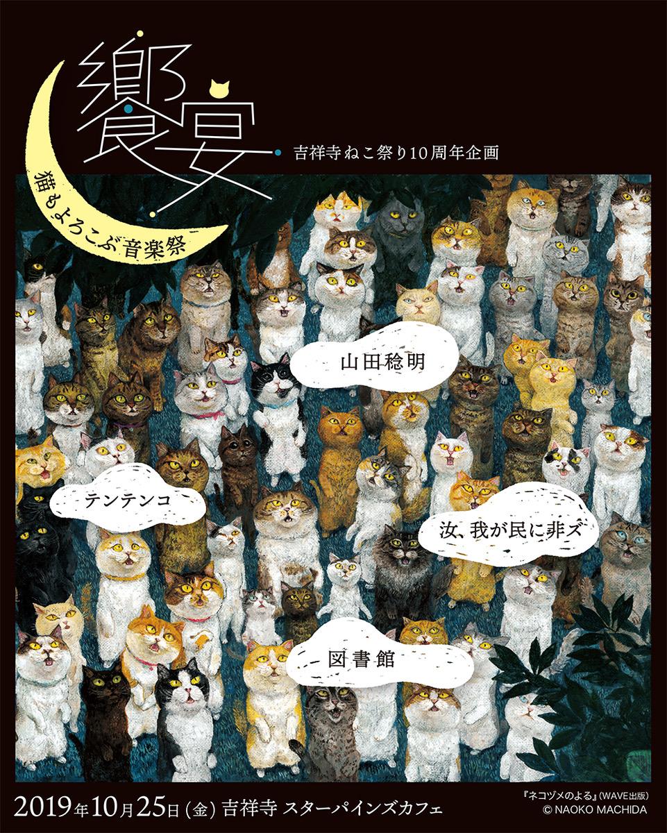 """吉祥寺ねこ祭り 10周年記念企画 """"饗宴ー猫もよろこぶ音楽祭"""""""